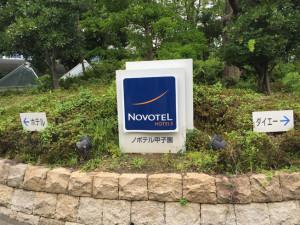 ノボテル甲子園