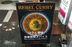 レベルカレー(大阪・本町)