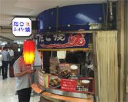 たこ焼きのシオヤ(大阪・新梅田食道街)