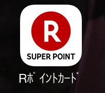 Rポイントカードアプリ