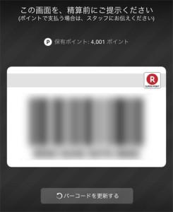 ポイント利用のバーコード