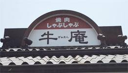 牛庵西宮店