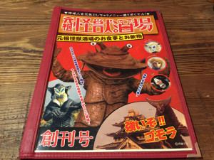 元祖怪獣酒場メニュー1