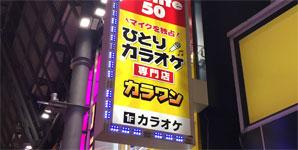 梅田のひとりカラオケ専門店