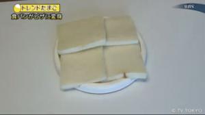 台座に食パンを4枚セット