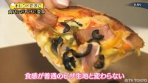 普通のピザと変わらない食感