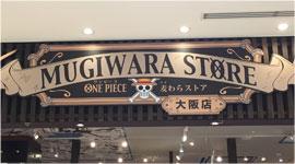 麦わらストア大阪店