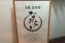 なおらい(大阪・北新地)