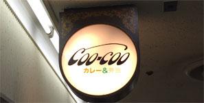 COO-COO(クークー)大阪駅前第3ビル