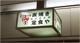 台所や(大阪駅前第2ビル)