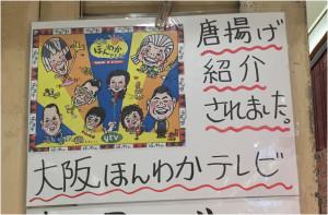 大阪ほんわかテレビで紹介