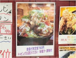 唐揚げ丼定食
