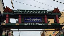 コリアンタウン(大阪・生野)