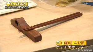 ポテチ箸ホルダー