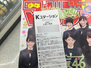 100円お買い物クーポン