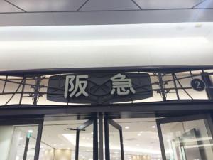 阪急百貨店