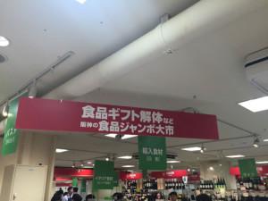 阪神百貨店の混雑具合