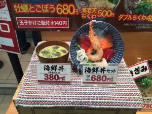 激安海鮮丼