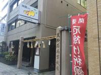 少彦名神社(大阪市中央区)