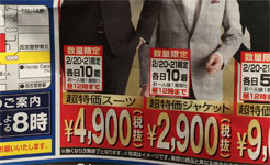 青山の激安スーツ