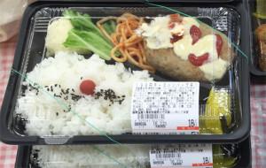 198円チーズハンバーグ弁当