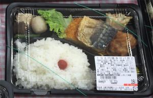198円焼きサバ弁当