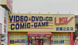 USV武庫之荘店