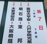 2016センバツ甲子園2回戦