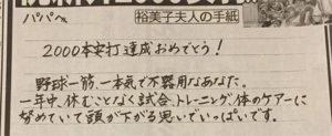 新井さんの奥様の手紙