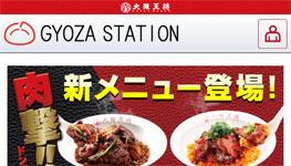 大阪王将会員サイト