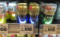ビールを買いに立ち寄ったスーパーで