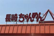 長崎ちゃんめん(兵庫県宝塚市)
