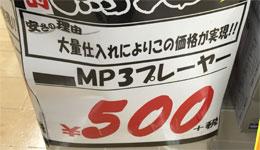 500円のMP3プレーヤー