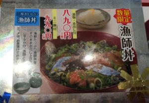 数量限定「漁師丼」