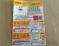 47都道府県の一番搾り無料引換券