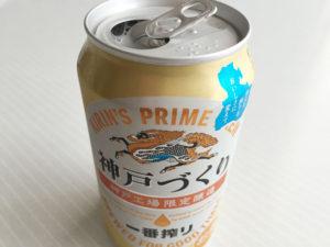 都道府県の一番搾り「神戸づくり」
