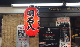 居酒屋「明石八」(千里中央)