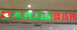 アルプラザ(ショッピングセンターつかしん内)