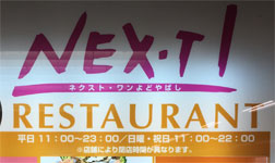 大阪・淀屋橋のNEX・T1(ネクストワン)