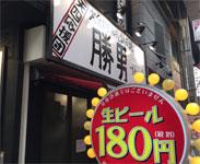 生ビール180円の居酒屋「勝男」(天満)