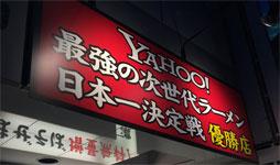 Yahoo!次世代ラーメン決定戦優勝