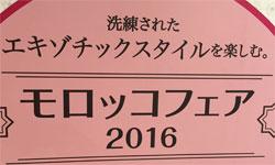 モロッコフェア2016(大阪・阪神百貨店)