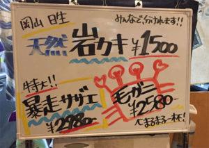 岩カキ1500円