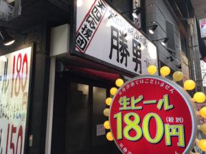 勝男ビール180円
