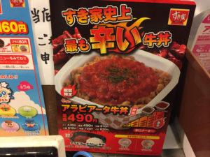 すき家史上最も辛い牛丼