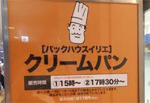 大丸百貨店梅田B1F