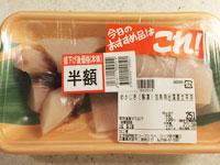 スーパーで買ったカジキ