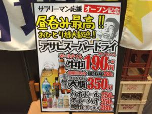 生中ビール1杯190円