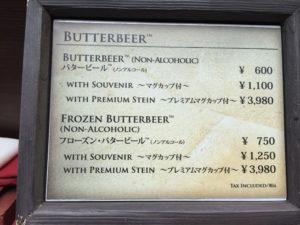 バタービールの値段