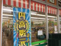 業務スーパーサザンモール六甲店